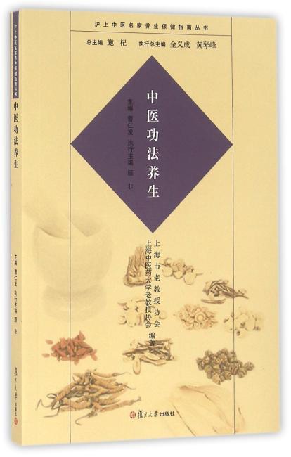 中医功法养生(沪上中医名家养生保健指南丛书)