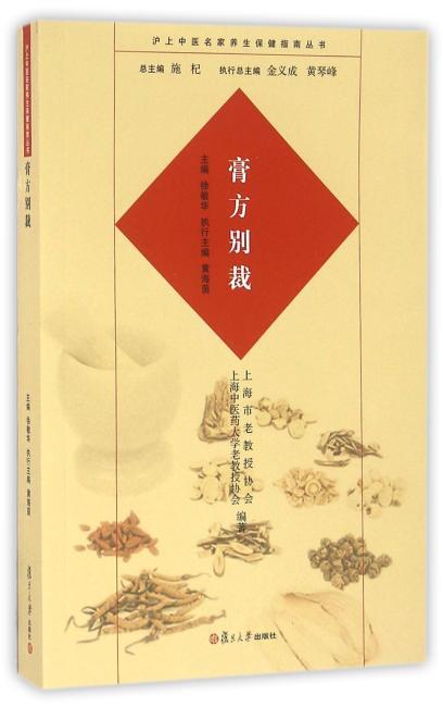 膏方别裁(沪上中医名家养生保健指南丛书)