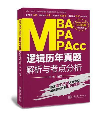MBA、MPA、MPAcc联考历年真题解析与考点分析系列(逻辑历年真题解析与考点分析)
