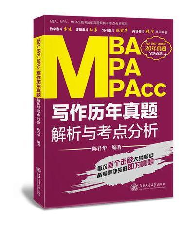 MBA、MPA、MPAcc联考历年真题解析与考点分析系列(写作历年真题解析与考点分析)