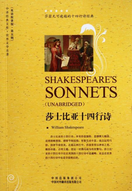 (世界文学名著英文版)莎士比亚十四行诗