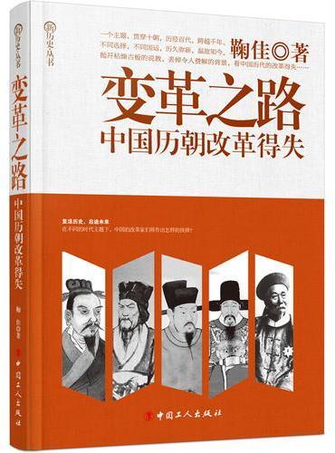 变革之路:中国历朝改革得失