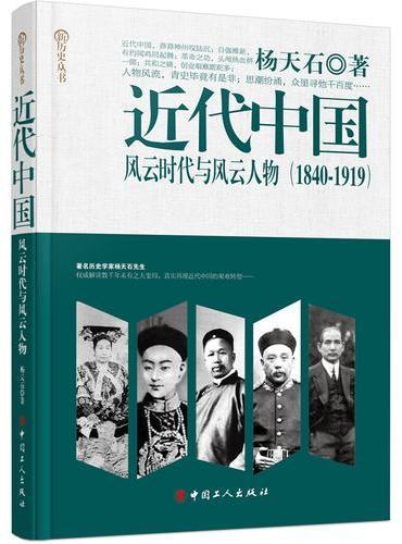 近代中国:风云时代与风云人物(1840-1919)