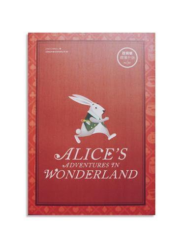 《爱丽丝梦游仙境》插画全英文读本 5级读物 支持扫码添加词表及音频