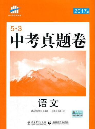 语文 53中考真题卷 2017版