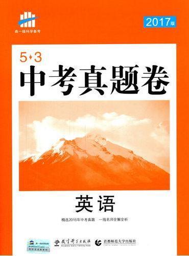 英语 53中考真题卷 2017版