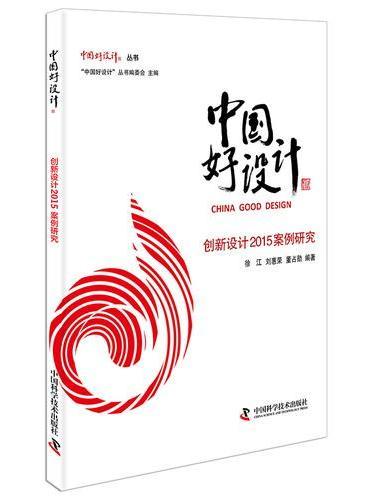 中国好设计:创新设计2015案例研究