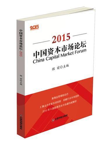 中国资本市场论坛.2015