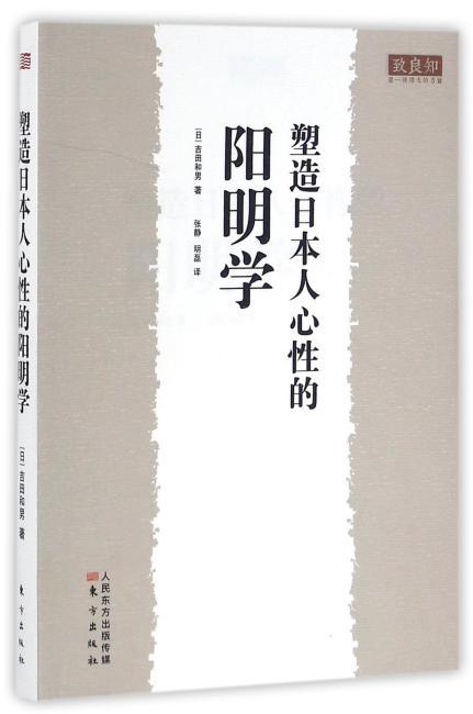 塑造日本人心性的阳明学