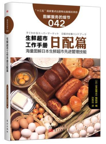 服务的细节042: 生鲜超市工作手册日配篇