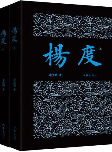 杨度(全3册):唐浩明晚晴三部曲 作家社重点出版品读本 超高人气历史小说