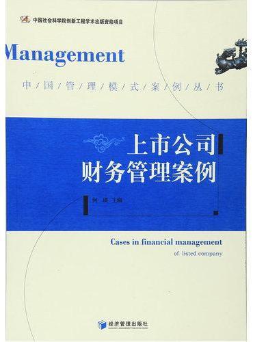 上市公司财务管理案例