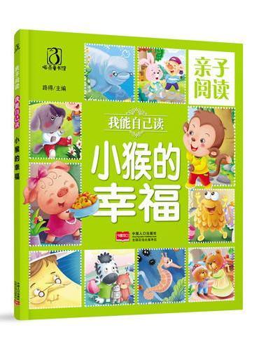 我能自己读 小猴的幸福