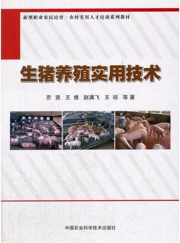 生猪养殖实用技术