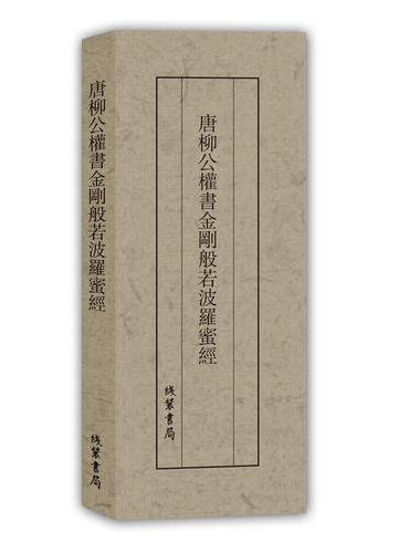 唐柳公权书金刚般若波罗蜜经(抄经本)