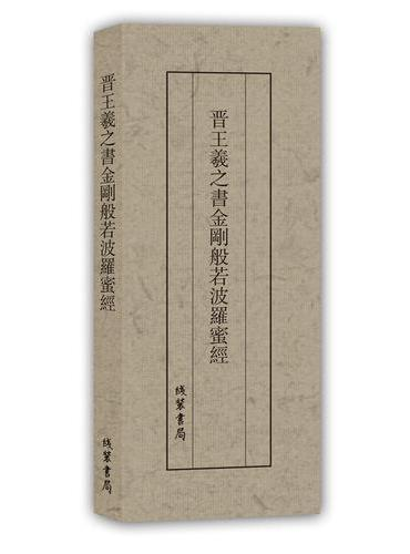 晋王羲之书金刚般若波罗蜜经(抄经本)