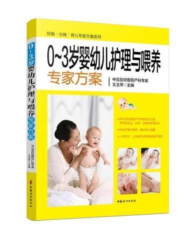 《0~3岁婴幼儿护理与喂养专家方案》