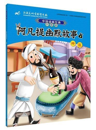 中国动画经典升级版:阿凡提幽默故事1神医