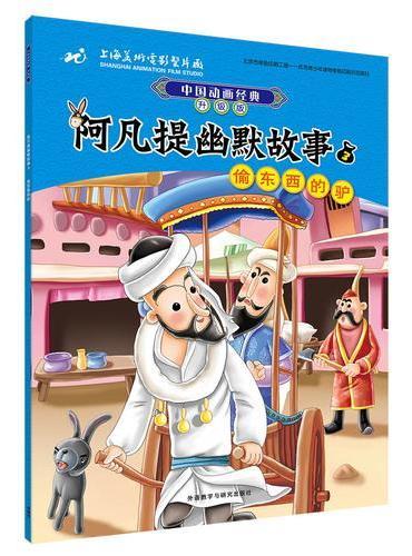 中国动画经典升级版:阿凡提幽默故事3偷东西的驴