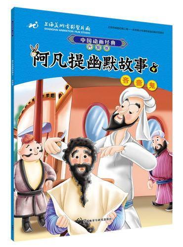 中国动画经典升级版:阿凡提幽默故事4吝啬鬼