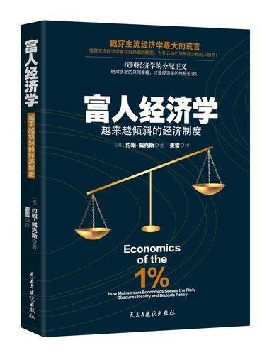 富人经济学