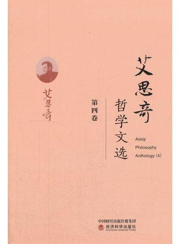 艾思奇哲学文选 (第四卷)