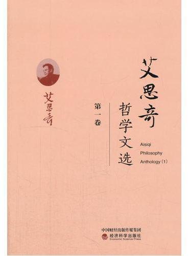 艾思奇哲学文选 (第一卷)