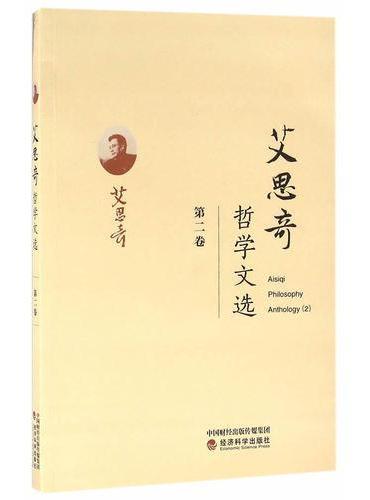 艾思奇哲学文选 (第二卷)