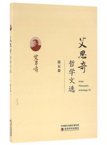 艾思奇哲学文选 (第五卷)