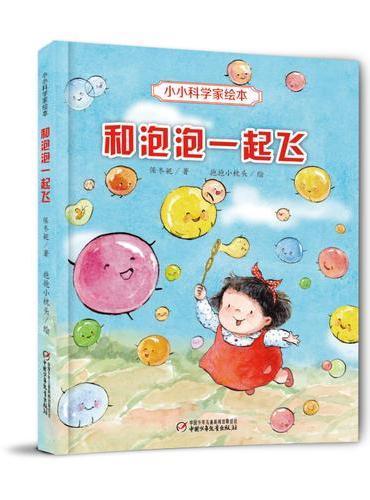 小小科学家绘本·和泡泡一起飞