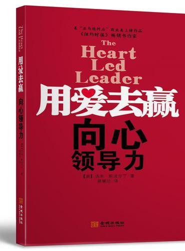 用爱去赢向心领导力