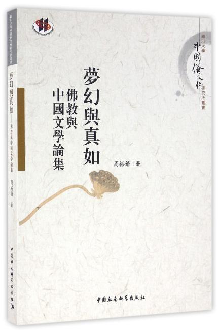 夢幻與真如-(佛教與中國文學論集)