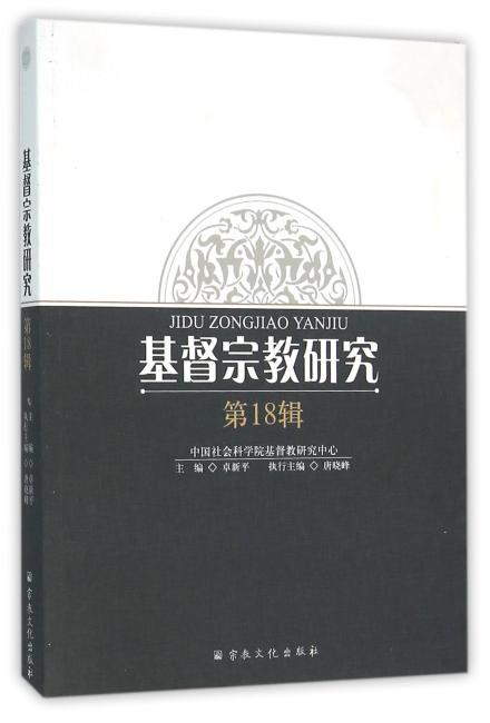 基督宗教研究(第十八辑)