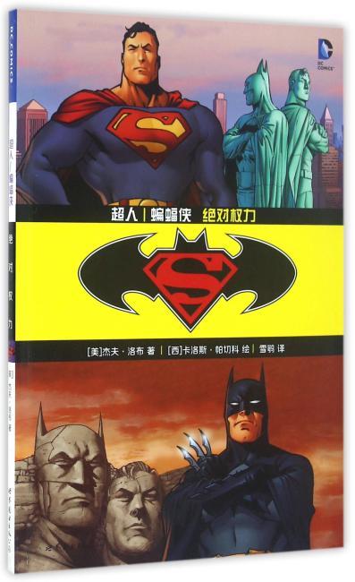 超人/蝙蝠侠 绝对权力
