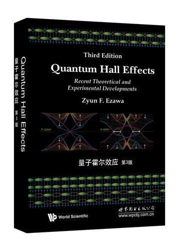 量子霍尔效应 第3版