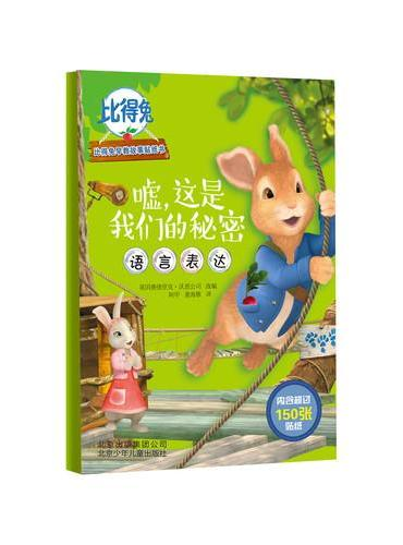 比得兔早教故事贴纸书  嘘,这是我们的秘密
