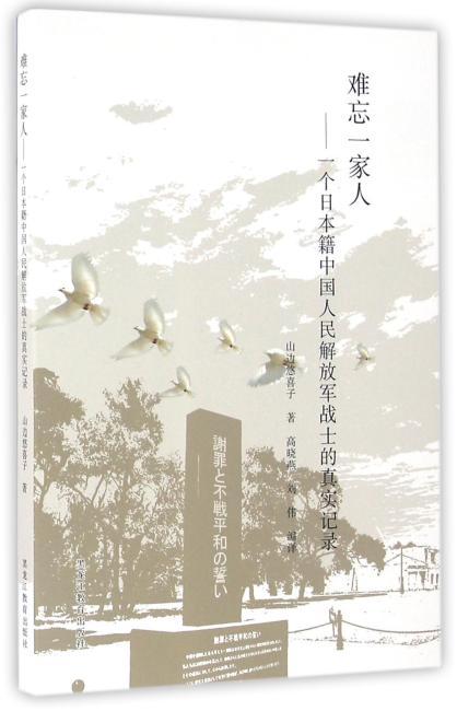 难忘一家人——个日本籍中国人民解放军战士的中国情
