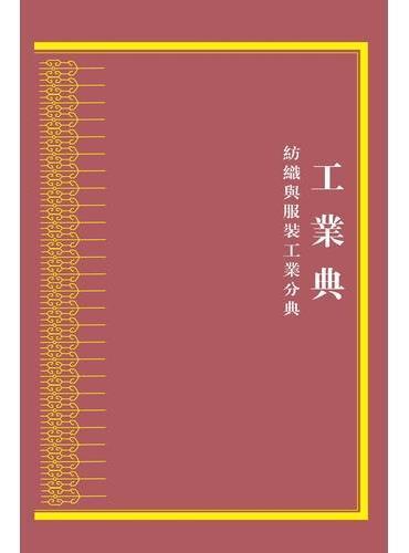 中华大典·工业典·纺织与服装工业分典