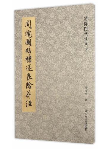 笔阵图笔法丛书:周鸿图临褚遂良阴符经