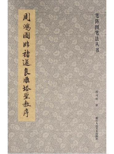 笔阵图笔法丛书:周鸿图临褚遂良雁塔圣教序
