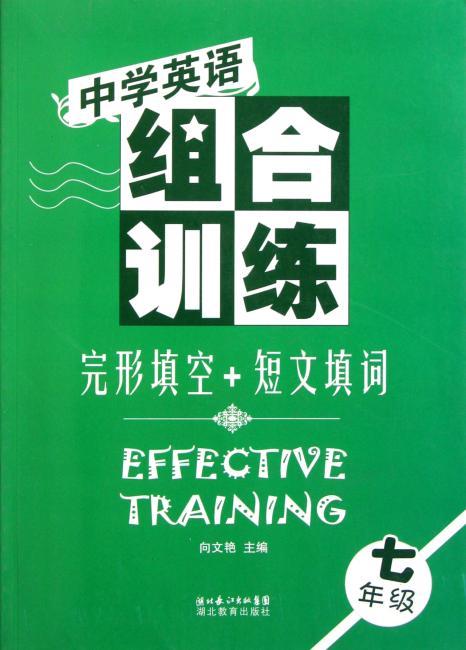 中学英语组合训练