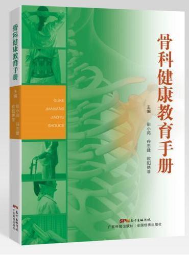 骨科健康教育手册