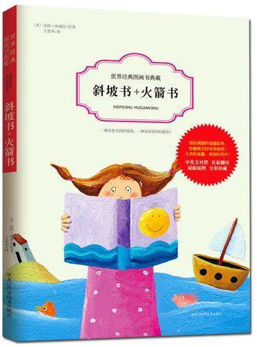 斜坡书 火箭书(彩色绘本)