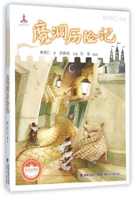 魔洞历险记/台湾儿童文学馆.新童话列车
