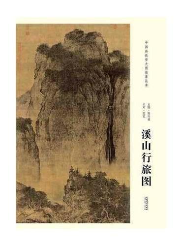 中国画教学大图临摹范本 北宋 范宽 溪山行旅图