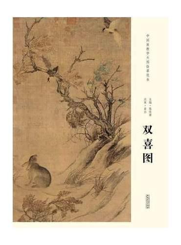 中国画教学大图临摹范本 北宋 崔白 双喜图