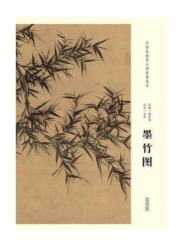 中国画教学大图临摹范本 北宋 文同 墨竹图