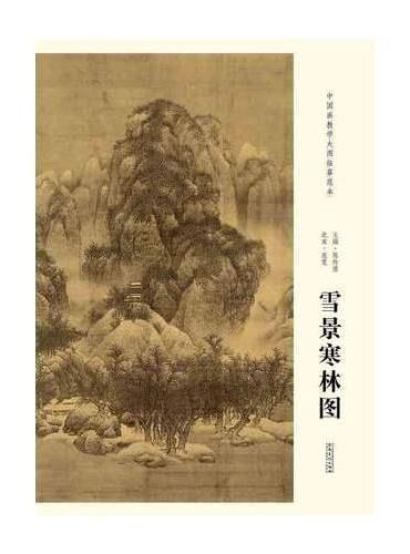 中国画教学大图临摹范本 北宋 范宽 雪景寒林图