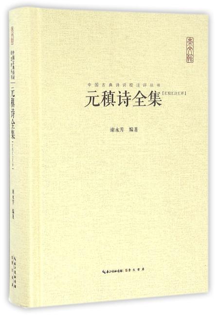 中国古典诗词校注评丛书-元稹诗全集(汇校汇注汇评)