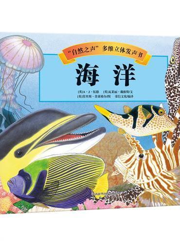 """""""自然之声""""多维立体发声书-海洋"""